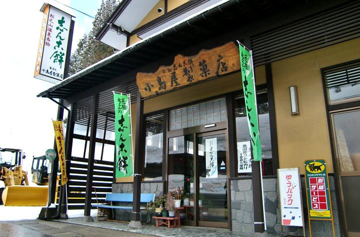 小島製菓店外観