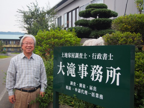 大滝事務所