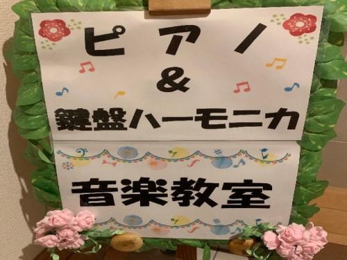 きむら音楽教室編集済