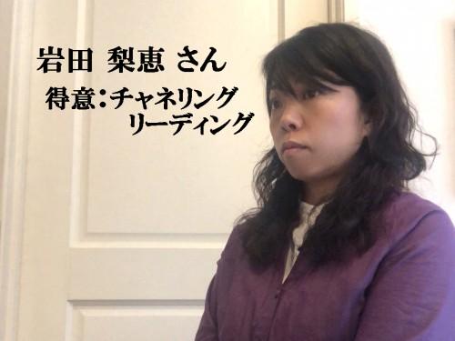 岩田梨恵さん2