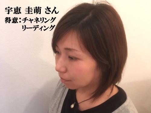 宇恵圭萌さん2