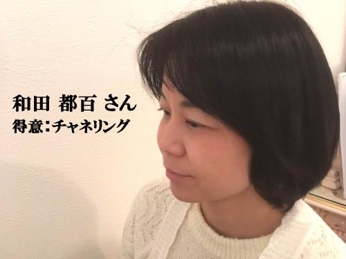 和田都百さん2