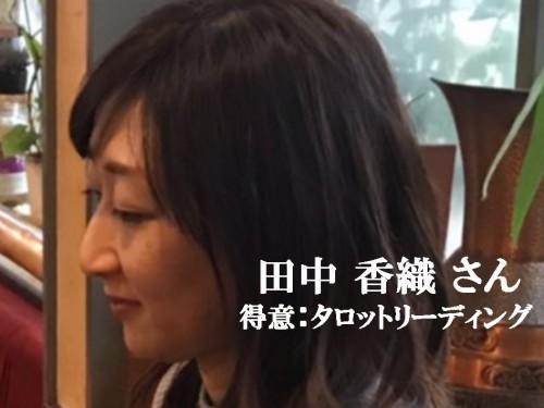 田中香織さん2