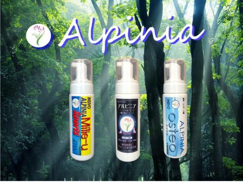 アルピニア 3種