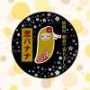 国産・無農薬で安心の皮までまるごと食べられる恋バナナ☆単体だけでスイーツとして味わって頂けるほど甘くて美味しいです。