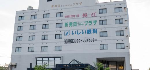新発田市ニューホテルプラザ外観編集済