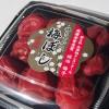 「第5回全国梅干しコンクール」で最優秀賞を受賞!素材と作り方にこだわった日本一の梅干し!