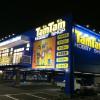 遊びに本気な日本最大級の総合ホビーショップ!専門店ならではの豊富な品揃え!